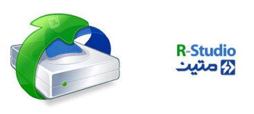 نرم افزار R-Studio