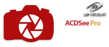 نرم افزار ACDSee