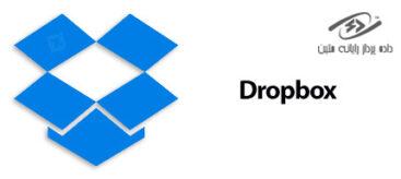نرم افزار Drop Box