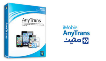 نرم افزار AnyTrans