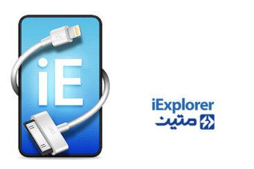 نرم افزار iExplorer