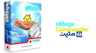 نرم افزار oMega Commander