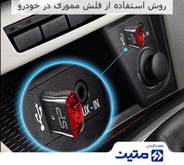 روش صحیح استفاده از فلش مموری در خودرو
