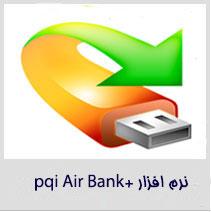 نرم افزار pqi Air Bank