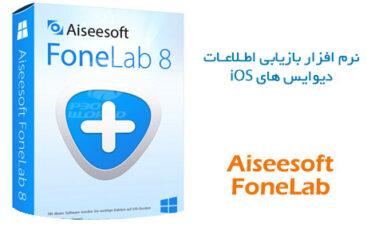 نرم افزار Aiseesoft FoneLab