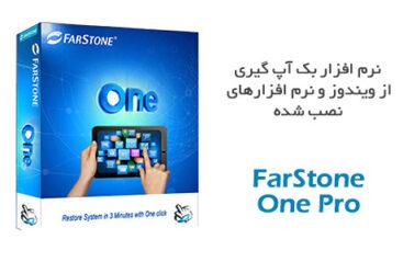 نرم افزار FarStone One Pro