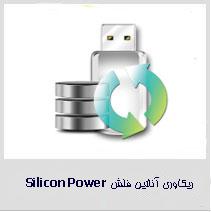 ریکاوری آنلاین فلش silicon power