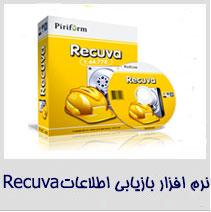 نرم افزار بازیابی اطلاعات Recuva