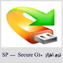 نرم افزار SP Guard Windows
