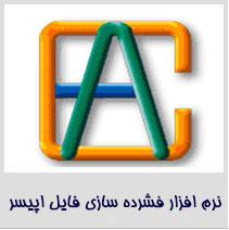 نرمافزار فشردهسازی فایلها مخصوص فلشهای Apacer