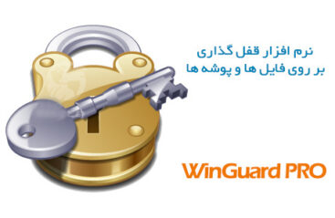 نرم افزار WinGuard Pro