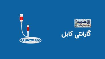 شرایط گارانتی کابل توسط شرکت متین